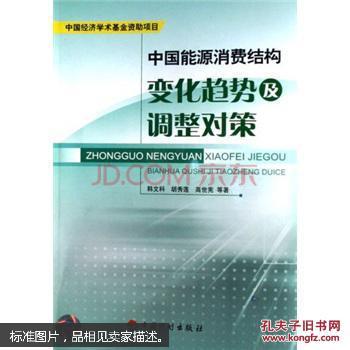 【图】中国能源消费结构变化趋势及调整对策