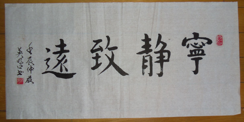 天津市中老年书法协会会员,无臂书法家张英明口书:楷书《宁静致远》图片