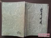 三国演义 1 朝鲜文,1978年一版一印(两册本)