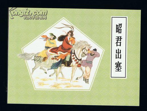 连环画:昭君出塞(50开本,康殷绘画)戏曲故事画库散本 2013年1版1印图片