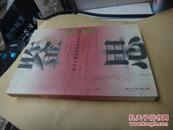 鉴往思来:研究生教育创新的探索与实践  签名赠送武汉大学校长