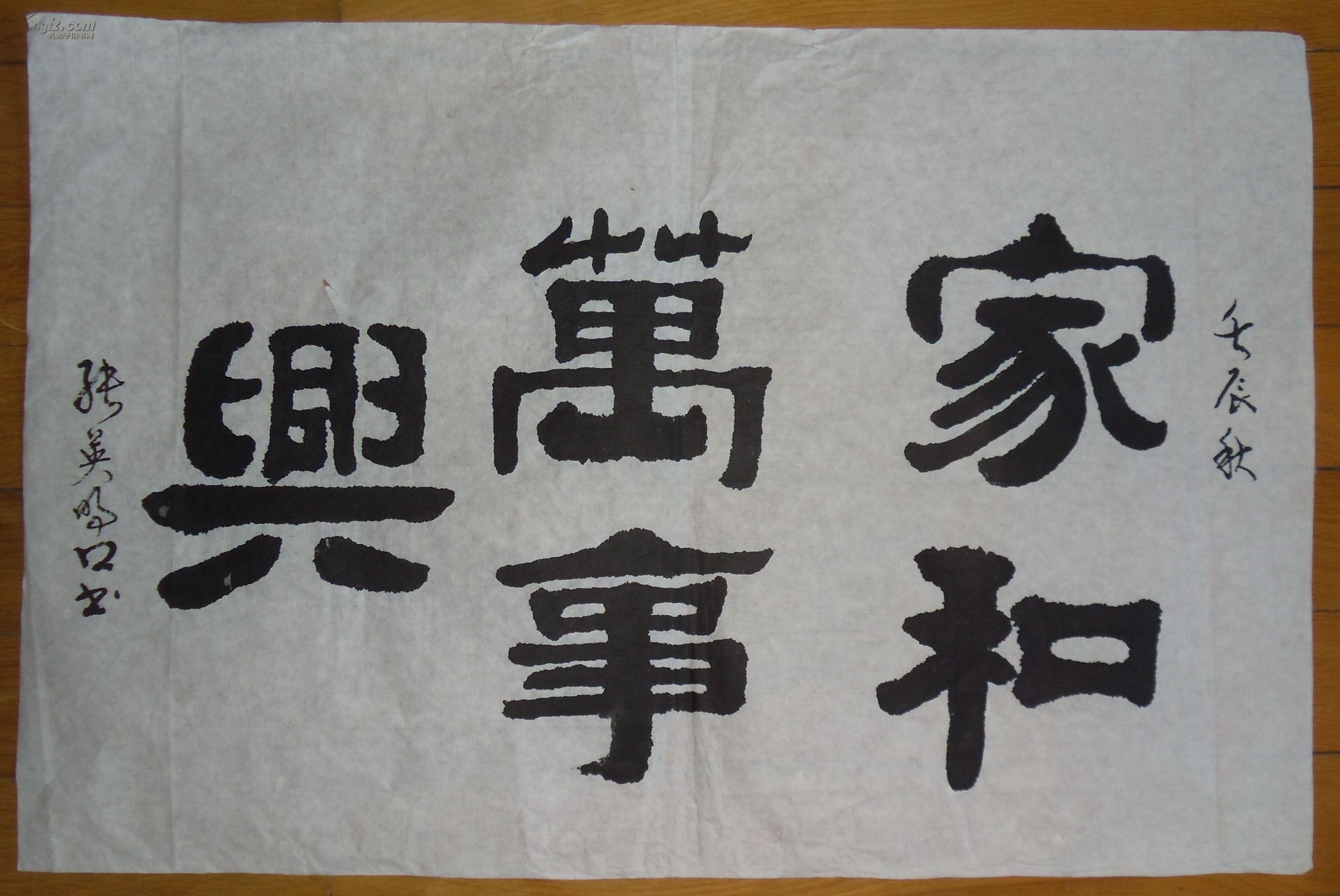 天津市中老年书法协会会员,无臂书法家张英明口书:隶书《家和万事兴》图片