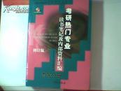 考研热门专业读书笔记及内部资料汇编 (西医分册) 修订版