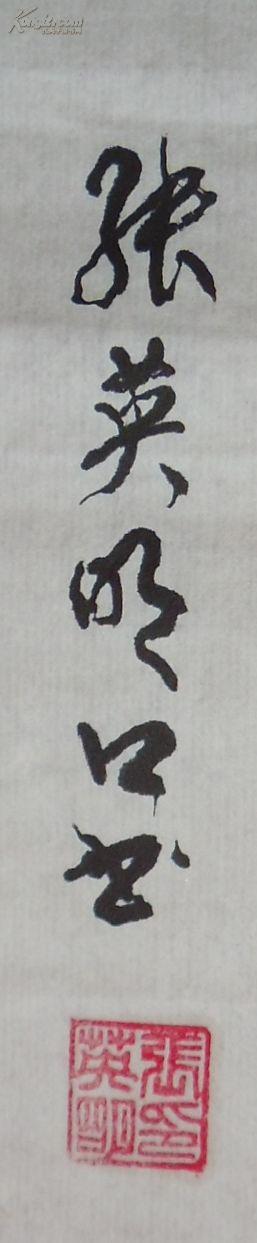 天津市中老年书法协会会员,无臂书法家张英明口书:隶书《道德为原本图片