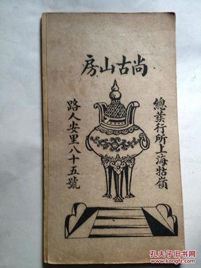 柳公权玄秘塔