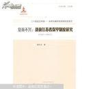 【正版】 1927-1937-复而不兴:战前江苏省保甲制度研究-二十世纪