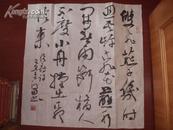 刘鸿田书法一幅【中国书协会员,著名书法家,保真】