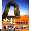 藏羚羊精华景点游书系:华北精华景点游