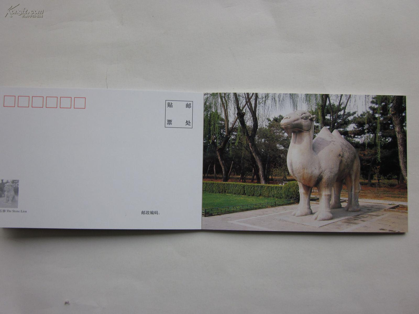 遗产世界图集-----明十三陵明信片轻钢文化别墅结构图片