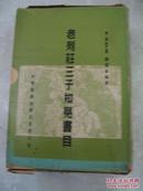 老列庄三子知见书目 3册全,65年初版盒装,包快递