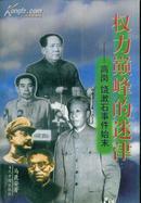 权力巅峰的迷津――高岗 饶漱石事件始末