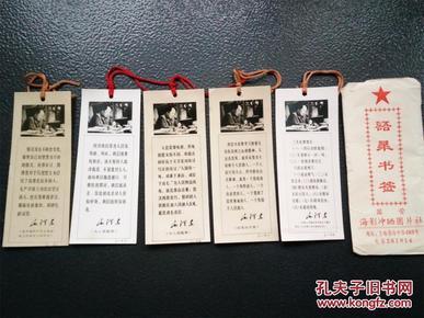 毛主席语录书签5枚套;布纹像纸,