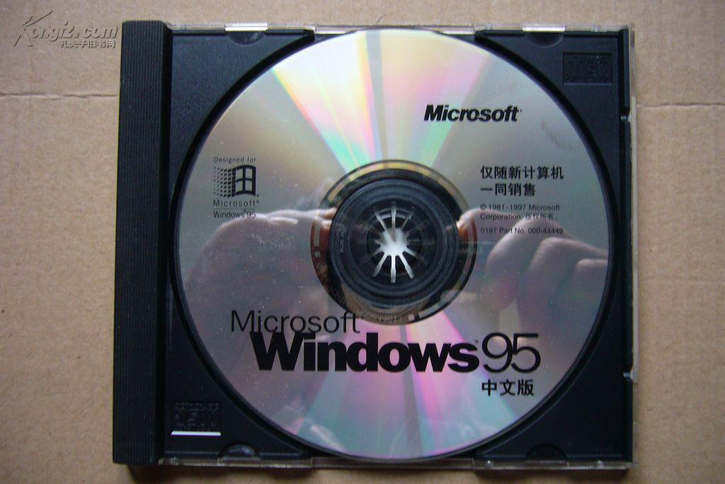 【电脑光盘】microsoft windows95中文版图片