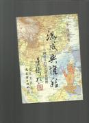 混成与推移——中国语言的文化历史阐述【作者签赠本】