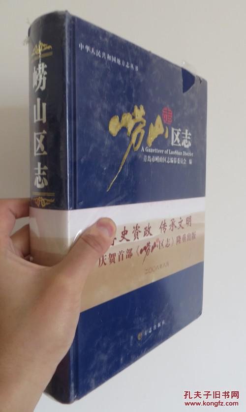 精装【崂山区志】大16开一巨册 全新未开封 青岛史志
