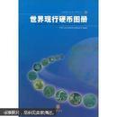 中国钱币丛书乙种本之2:世界现行硬币图册