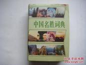 《中国名胜词典》(第二版,硬精装 插图本)
