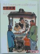 中国书画艺苑弥珍2014年4期