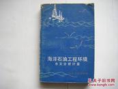 《海洋石油工程环境水文分析计算》1983年一版一印1900册