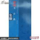中国历代经典碑帖集联系列  毛公鼎集联