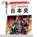图解日本史