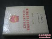 北京市人民代表大会常务委员会文献资料汇编1979-1988   精装  未开封