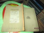 线装 (李显)西南写生集《图文》如图书名   《孔网孤本,经典图书》品相如图 《民国32年初版   实物图 品自定 请看图自鉴品相