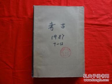 考古 (1987年7-12期 )合订本
