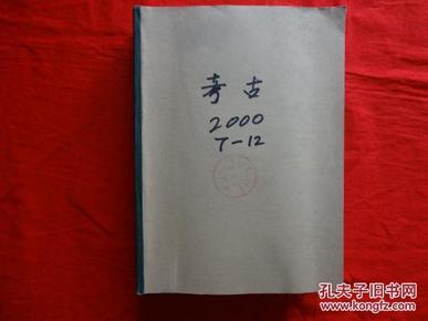 考古 (2000年7-12期 )合订本