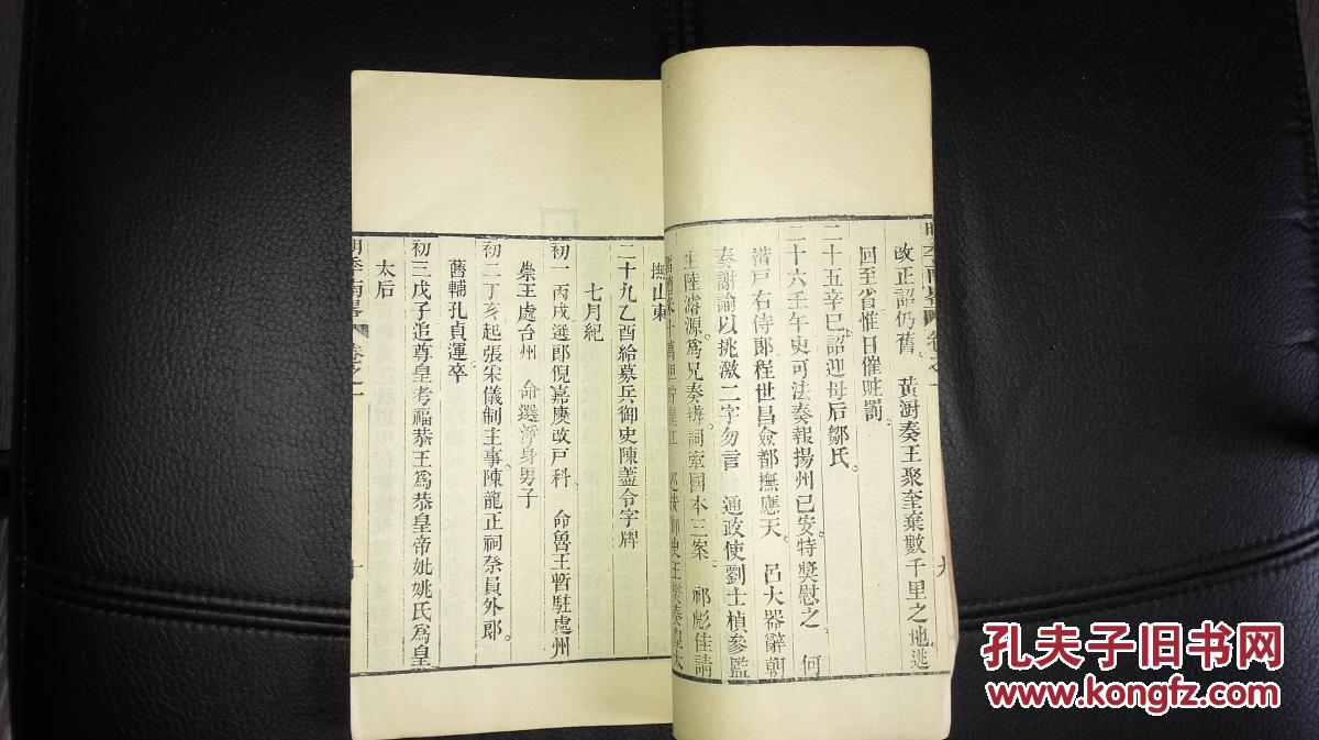 震憹a�a��yja��_道光 )明季南略 清都城琉璃厂半松居士排字本18