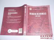 """数据库系统概论(第5版)——""""十二五""""普通高等教育本科国家级规划教材"""