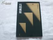 《中国法书选58吴煕载集》二玄社  一版一印 1990年 特别定价本 (正版 日本货源)