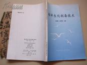 海洋生化制备技术 【仅印1500册】