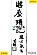 游尘琐记-赵君豪撰-民国正楷印书局刊本(复印本)