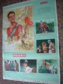 文革2开海报24.黄河少年,1975年由长春电影制片厂摄制,中国电影公司发行。规格2开,95品。文化大革命中的儿童影片。