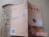 战事日记【济南··参谋长徐仲禹将军的日记】
