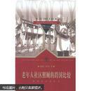 《老年人社区照顾的跨国比较》(世界社区理论与实务经典丛书)