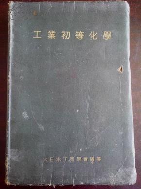 工业初等化学   日文原版