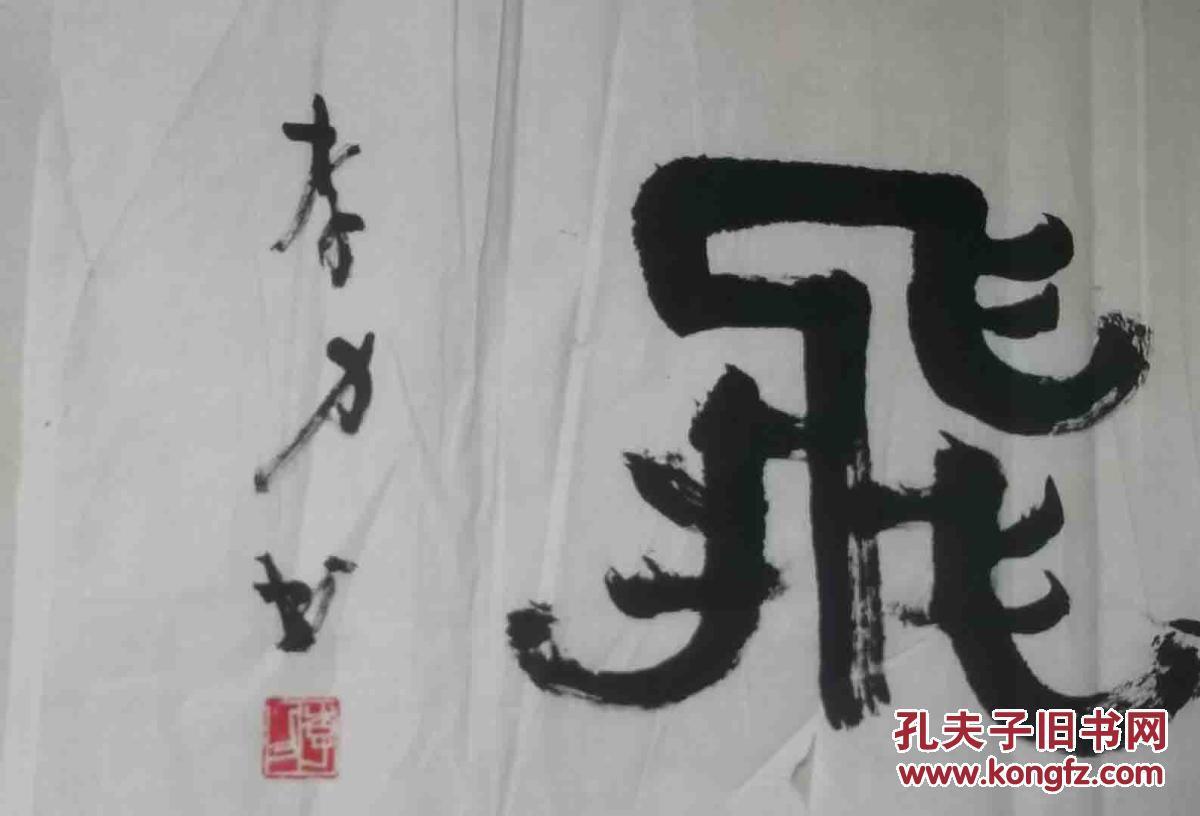 李力 书法作品 4平尺 中国书法家协会会员,福建省书法图片