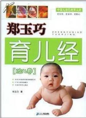 正版 郑玉巧育儿经:胎儿卷