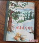 朝鲜书籍 金日成千里求学路1971年