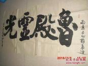 江妙春 书法  保真