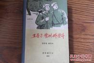 朝鲜书籍 我们曾经一起奋战过1970年