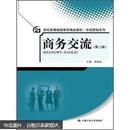 21世纪高等继续教育精品教材·市场营销系列:商务交流(第2版)