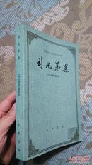 刘光弟集(1986年一版一印,非馆藏。品好)