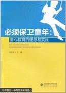 【21世纪校本课程建设系列丛书】必须保卫童年:童心教育的理念和实践