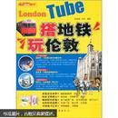 地铁旅行:搭地铁·玩伦敦