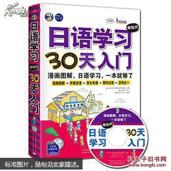 日语学习零漫画30天图解刀剑入门、日语学习漫画舞乱起点r18图片
