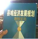 县域经济发展规划指导全书上下册全