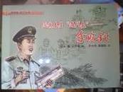 军中基层党代表 李晓钰 连环画 红色传承 时代风采